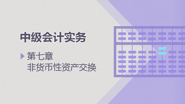 2017中级会计实务第七章:非货币性资产交换