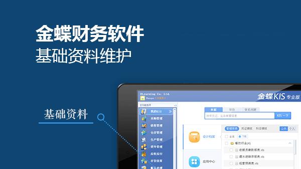 财务经理培训网课-金蝶财务软件——基础资料维护