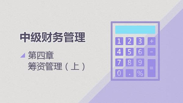 2017中级财务管理第四章:筹资管理(上)