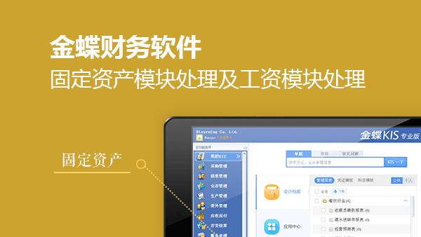 财务经理培训网课-金蝶财务软件——固定资产模块处理及工资模块处理