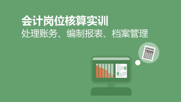 会计岗位核算实训——处理账务、编制报表、档案管理