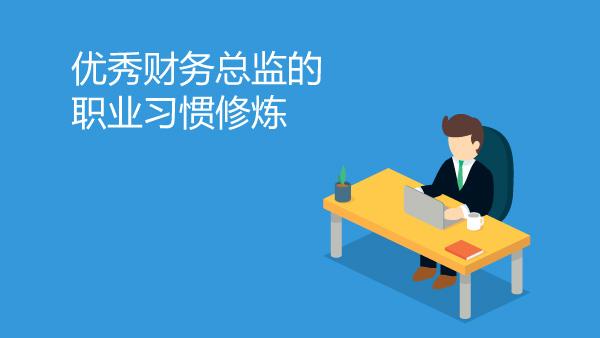 优秀财务总监的职业习惯修炼