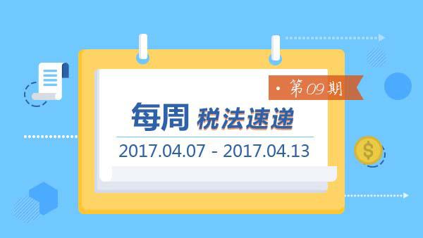 2017每周税法速递(第九期) ——国家税务总局公告2017年第6号