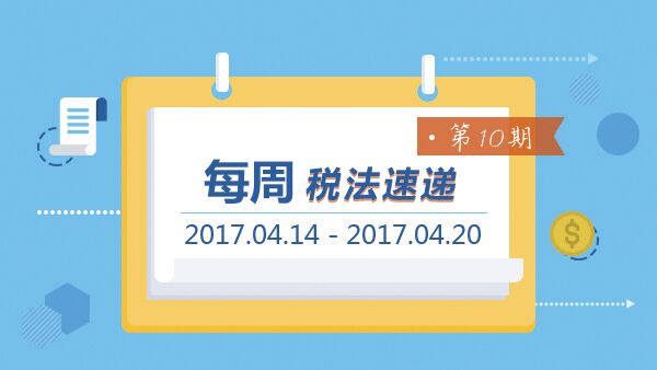 财务经理培训网课-2017每周税法速递(第十期) ——财税【2017】23号、税总发【2017】31号