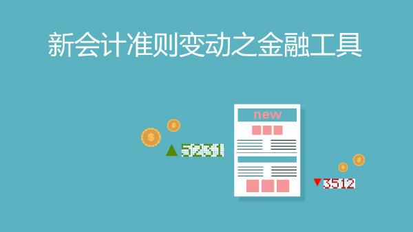 新会计准则变动:金融工具