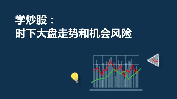 学炒股:时下大盘走势和机会风险