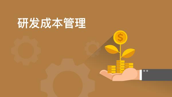 有效降低研发成本常用的方法和工具
