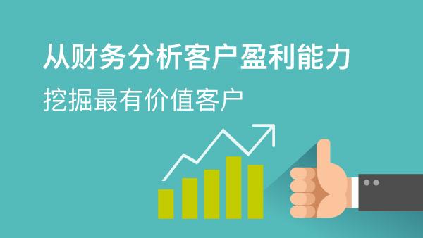 财务经理培训网课-从财务分析客户盈利能力-挖掘最有价值客户