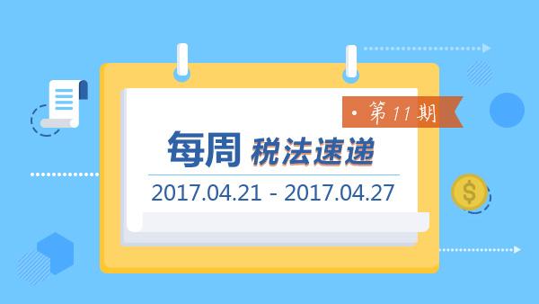 2017每周税法速递(第十一期) ——重磅:国家税务总局公告2017年第11号
