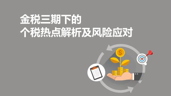 金税三期下的个税热点解析及风险应对