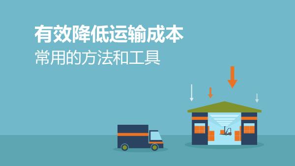有效降低运输成本常用的方法和工具