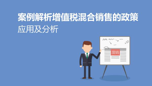 案例解析增值税混合销售的政策应用及分析