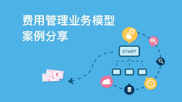 费用管理业务模型案例分享