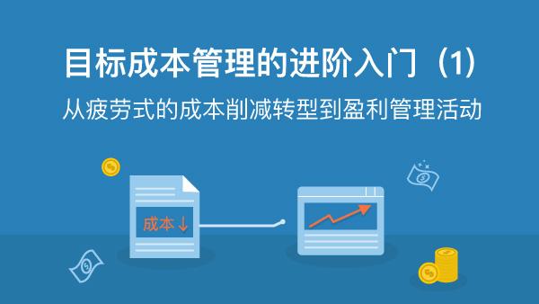 财务经理培训网课-目标成本管理的进阶入门(1):从疲劳式的成本削减转型到盈利管理活动