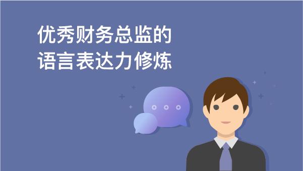 优秀财务总监的语言表达力修炼