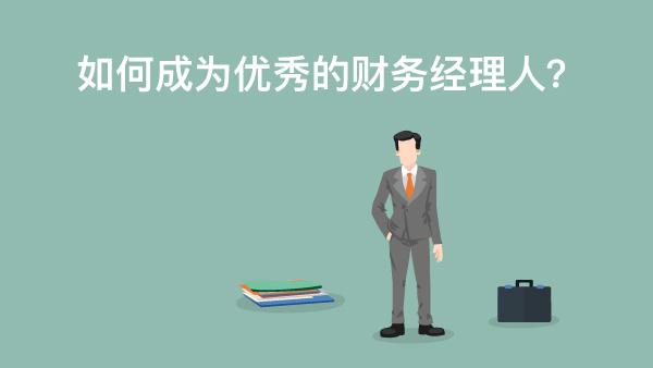 如何成为优秀的财务经理人?