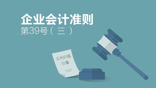 企业会计准则第39号(三)