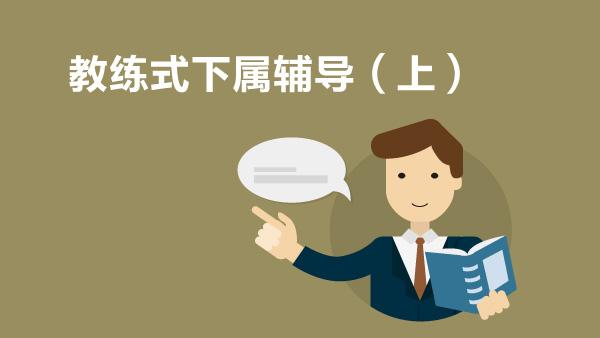 教练式下属辅导(上)