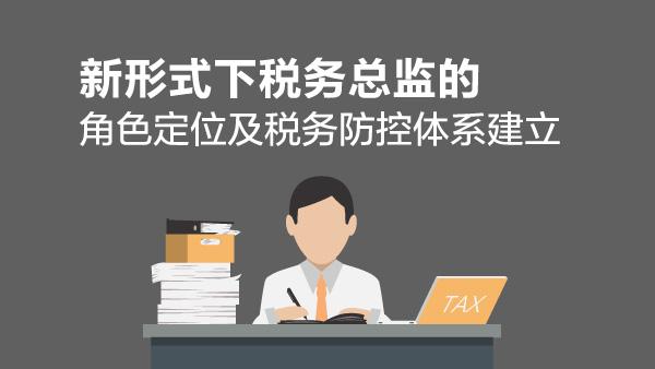 新形式下税务总监的角色定位及税务防控体系建立