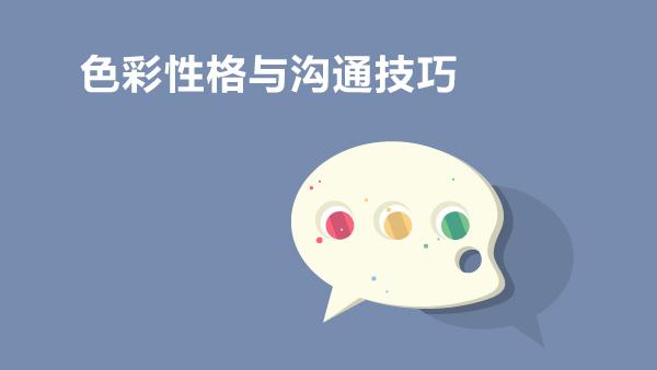 色彩性格与沟通技巧