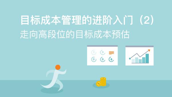 目标成本管理的进阶入门(2):走向高段位的目标成本预估