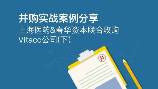 并购实战案例分享 ——上海医药&春华资本联合收购Vitaco公司(下)