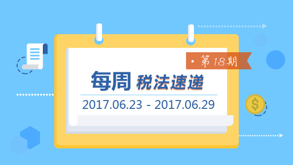 2017每周税法速递(第十八期) ——下半年新政大盘点