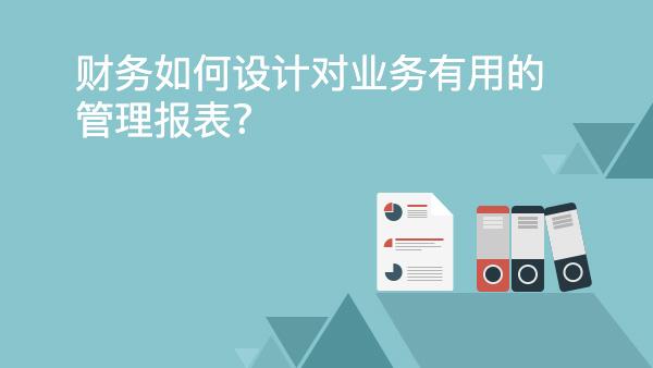 财务如何设计对业务有用的管理报表?