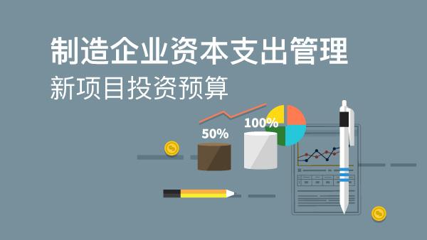 制造企业项目投资预算管理实务