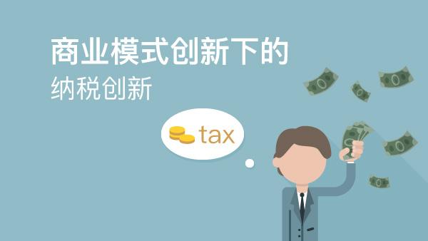 商业模式创新下的纳税创新