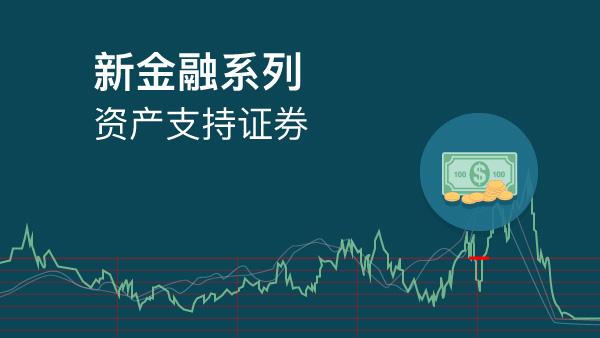 新金融系列——资产支持证券