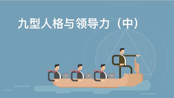 九型人格与领导力(中)