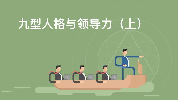 九型人格与领导力(上)
