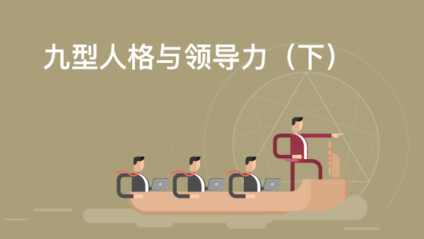 九型人格与领导力(下)