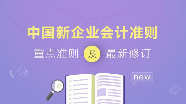 中国新企业会计准则—重点准则及最新修订