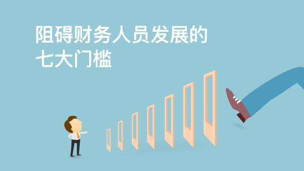 阻碍财务人员发展的七大门槛