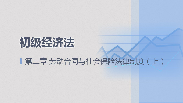 2017经济法基础第二章 劳动合同与社会保险法律制度(上)