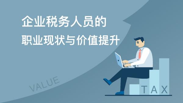 税务战略思维——税务人员的价值定位