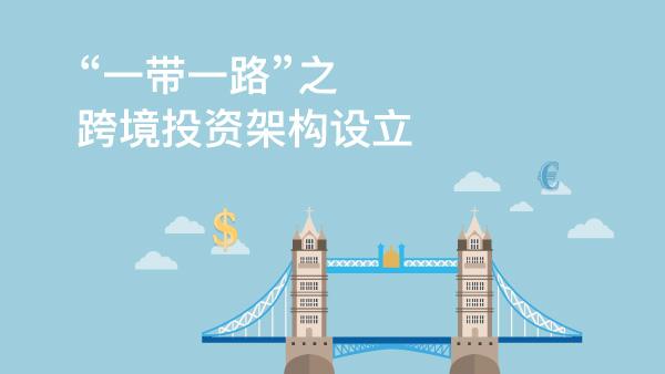 """""""一带一路""""之跨境投资架构设立"""