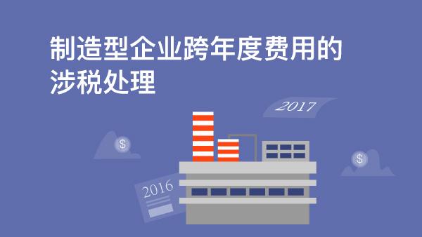 制造型企业跨年度费用的涉税处理