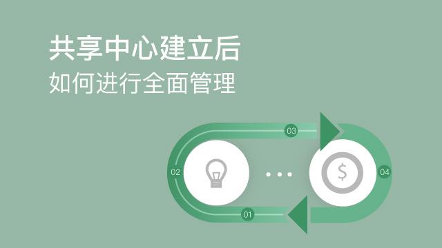 共享中心建立后,如何进行全面管理