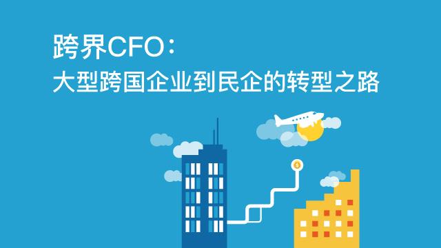 跨界CFO:大型跨国企业到民企的转型之路