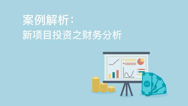 案例解析:新项目投资之财务分析