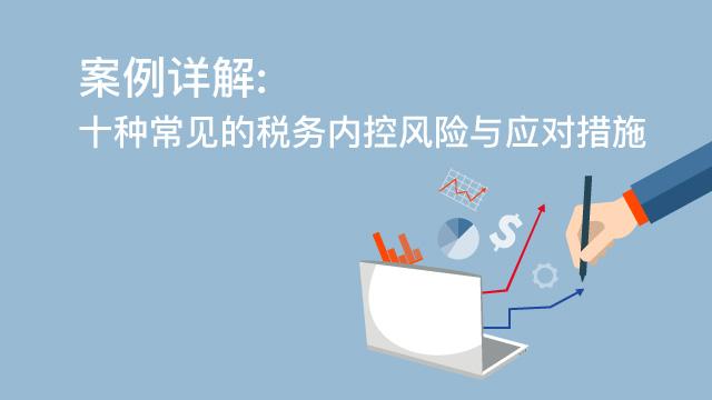 税收风险预警——风险预测和评估机制
