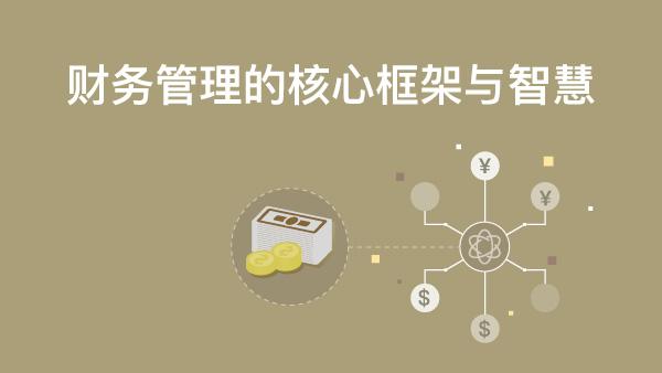 从总账到总监的成长之路系列(一):财务管理的核心框架与智慧