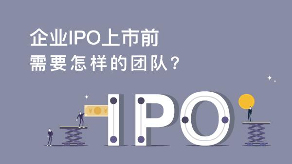 企业IPO上市前需要怎样的团队?