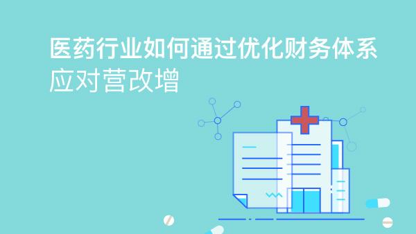 医药行业如何通过优化财务体系应对营改增