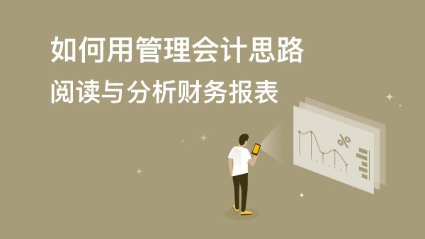 从总账到总监的成长之路系列(2)——如何用管理会计思路阅读与分析财务报表