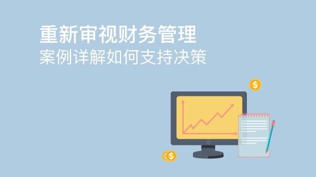 重新审视财务管理——案例详解如何支持决策