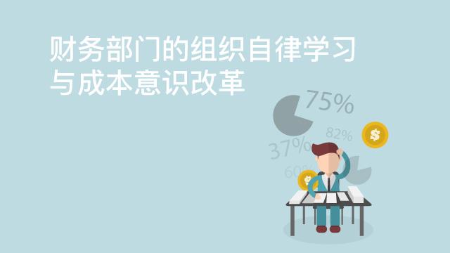 目标成本管理的进阶入门(3・完结): 财务部门的组织自律学习与成本意识改革
